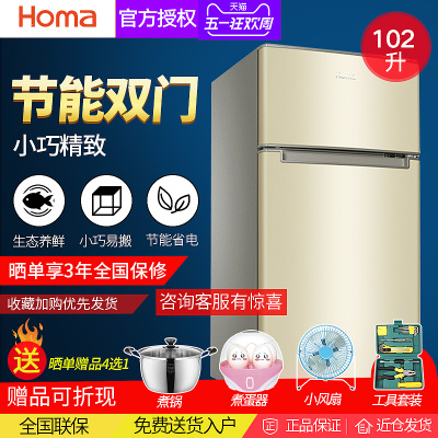 Homa/奥马 BCD-102H小冰箱家用电冰箱双门式冷藏冷冻节能小型冰箱是什么档次