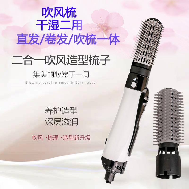 电吹风梳不伤发直发梳卷发棒吹梳多功能一体直卷两用内扣梳子便携
