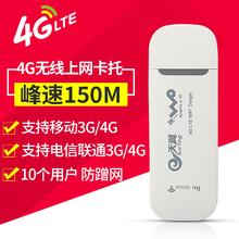 移动联通电信4G无线上网卡托wifi路由器笔记本电脑三网通卡槽设备
