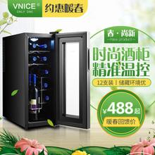 威尼斯12支电子红酒柜恒温酒柜家用茶叶冷藏柜小型迷你酒柜 vnice