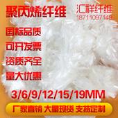 聚丙烯纤维混凝土砂浆厂家直销公路桥梁隧道PP塑料单丝短纤维图片
