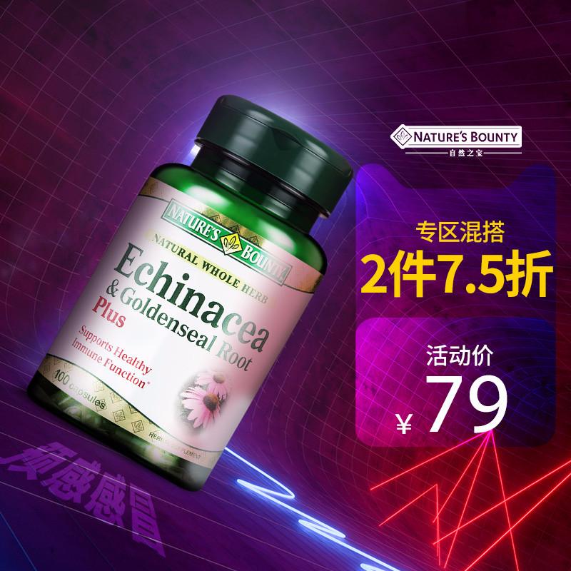 自然之宝紫锥菊提取物胶囊100粒抵抗感冒流感辅助提高免疫力