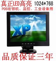 Голы LED10.4 дюймовый LCD монитор 10 «дисплей монитора POS кассир промышленности