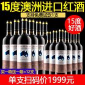 澳洲进口赤霞珠红酒整箱15度干红葡萄酒750ml买一送一箱送开瓶器