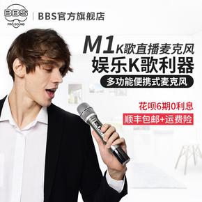 BBS M1无线话筒唱歌全民K歌手机麦克风 电视KTV户外家用唱歌