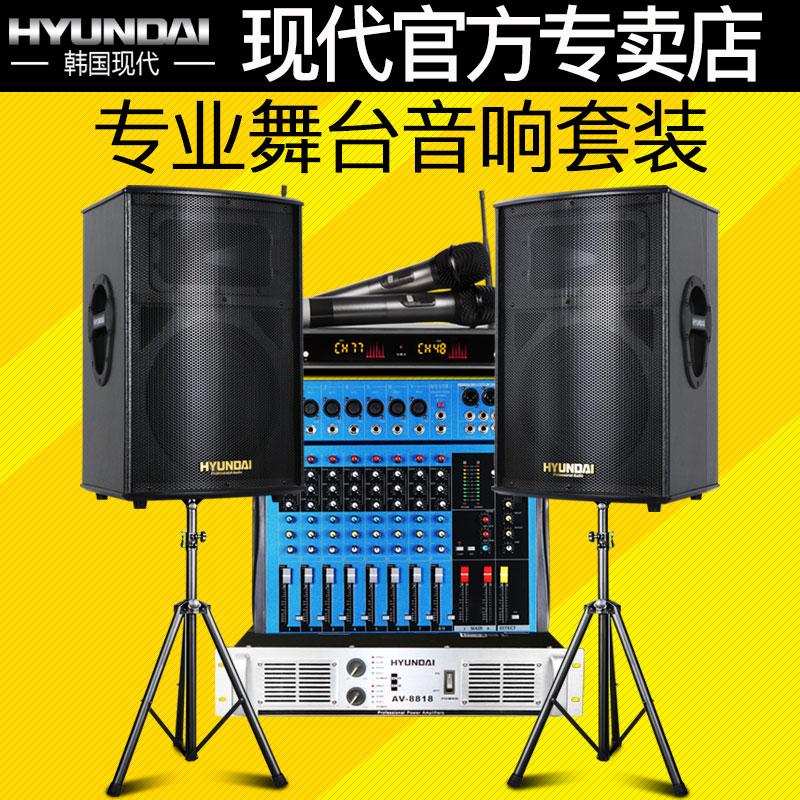 HYUNDAI/现代 C15专业舞台音响套装 单双15寸大功率大型婚庆音箱