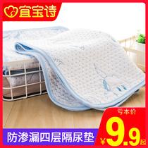 Coussin durine pour bébé Coussin durine pour bébé imperméable et respirant lavable lavable pour nouveau-né Fournitures grand coussin de tante menstruel petit matelas