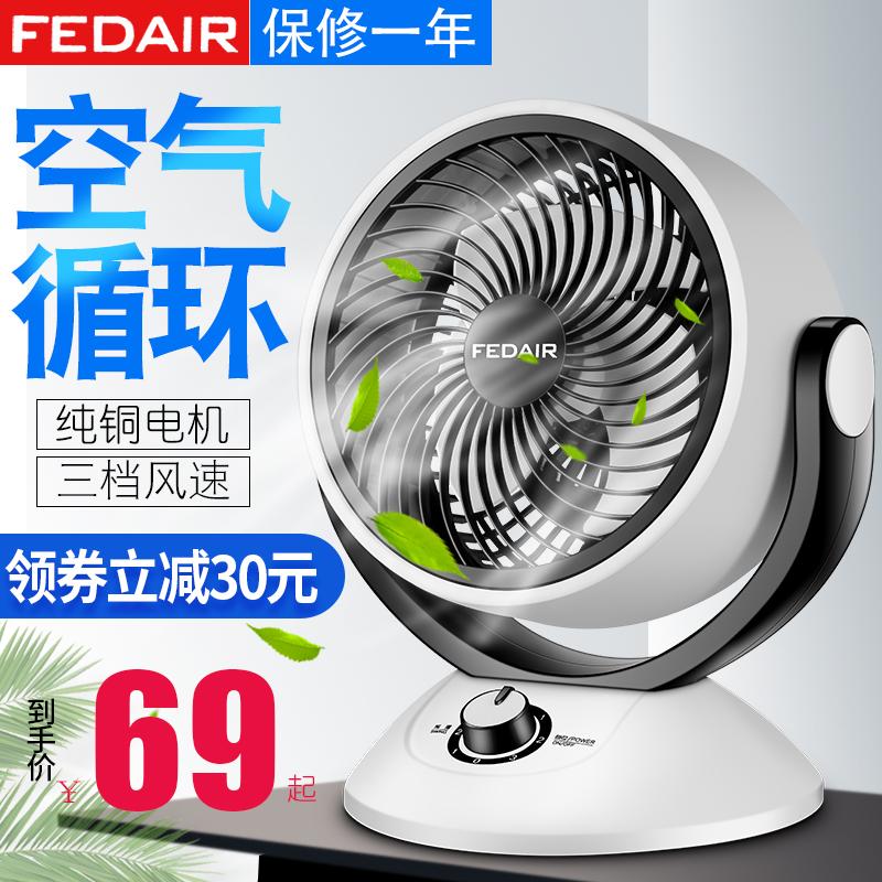 空气循环扇8寸台式涡轮对流电风扇家用静音学生寝室省电德国电器