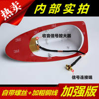 Car shark fin antenna with signal radio dedicated shark fin roof modified car antenna decorative antenna