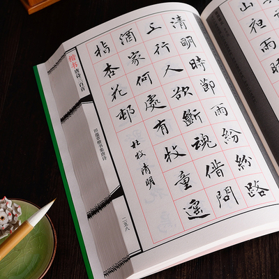 楷书唐诗三百首书法毛笔字帖成人初学入门临摹