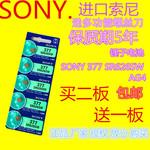 进口原装SONY索尼5粒SR626SW/AG4/LR626/377手表纽扣电池电子包邮