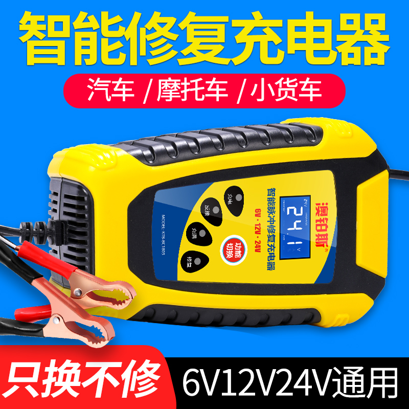 通用型12V24V全自动多功能汽车电瓶充电器