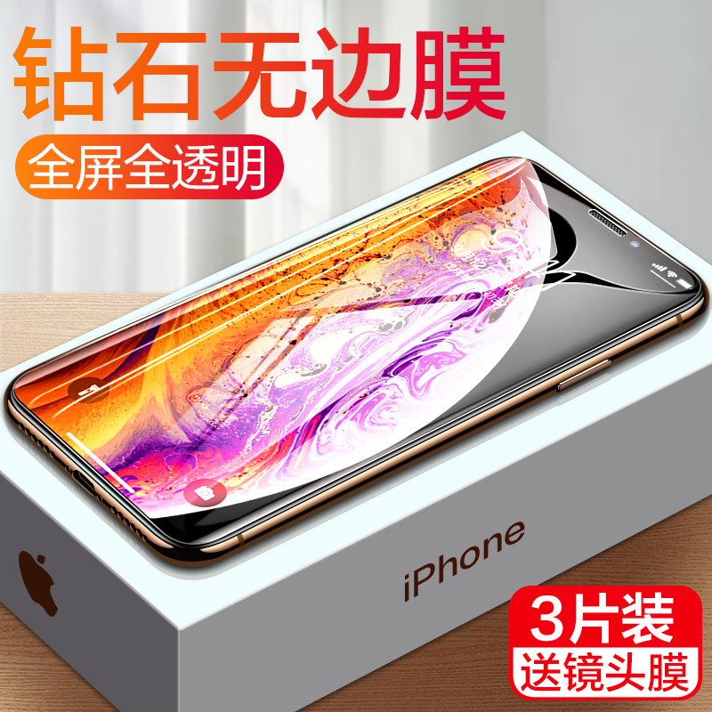 IPhoneX蘋果X鋼化膜Xr手機IPhoneXr防窺膜Xs全屏IPhoneXMax后XsMax防窺Mas藍光IPhone防偷竊小時XMax鏡頭9D背
