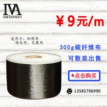 300g碳纤维布碳布包邮碳纤维加固布实验用修复用包碳纤车架