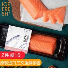ICEFRESH丹麦原装进口三文鱼刺身中段260g新鲜生鱼片日料即食海鲜