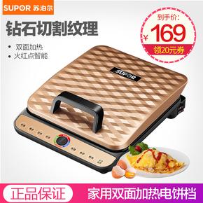 苏泊尔电饼铛正品家用双面加热多功能蛋糕煎饼机煎烤烙饼自动断电