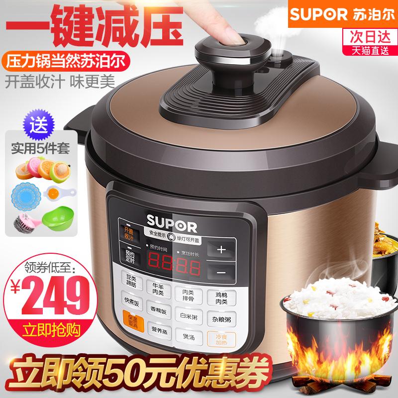 电高压锅正品