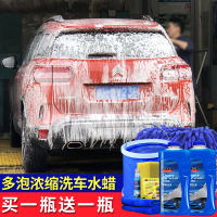 Car Wash Liquid Bucket Wax Foam Cleaner Strong Decontamination Polishing Special Car Kit Tool Household Artifact