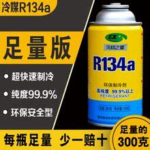 R134a环保雪种冷媒汽车空调冷气制冷剂小车货车无氟利昂300克 包邮