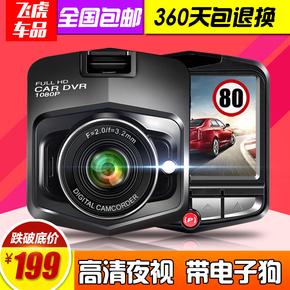 飞虎1080P夜视高清汽车行车记录仪双镜头带电子狗倒车影像一体机