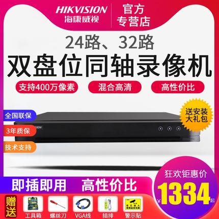 HIKVISION海康威视DS-7824HE-E2DS-7832HE-E2硬盘