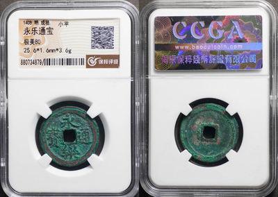永乐通宝 实拍高分保粹评级鉴定盒子币古钱币保真品 明代铜钱古币