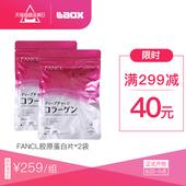 180粒 日本进口正品 芳珂HTC美容淡斑丸 2袋 FANCL胶原蛋白片 集货