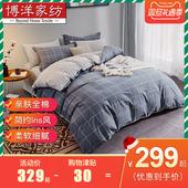 博洋家纺四件套全棉纯棉简约北欧素色格子男1.8m床上用品床单被套