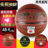 专卖7号篮球耐磨室内外5号中小学生防滑真皮手感 中国 乔丹 正品