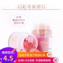 依芙拉幻彩流星腮红 蘑菇腮红粉 打造粉嫩肌肤 9.9元 包邮