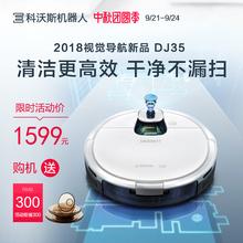 科沃斯地宝DJ35扫地机器人吸尘器智能家用超薄全自动洗擦地机拖地