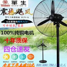 华生牌工业电风扇750工厂车间落地扇大功率大风力牛角挂壁风扇650