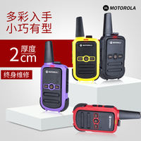 Motorola walkie-talkie civilian 50 km high power construction site mini hotel outdoor wireless small non-pair