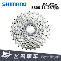 SHIMANO 105 UT R8000 5800 6800 R7000 11-speed road bike flywheel 11-28T