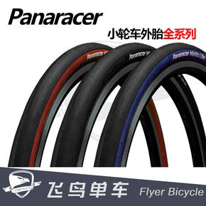 松下Panaracer minits Lite PT 20寸406/451防刺折叠车小轮径外胎