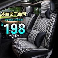 汽车坐垫夏季冰丝透气凉垫通用英朗逸轩逸座垫四季专用全包围座套