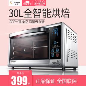 长帝 CRDF30A智能电烤箱 家用烘焙全自动蛋糕面包电烤箱迷你30升