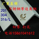 Уголки стальные Артикул 552103039020