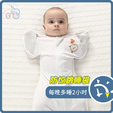 New baby infantile baby surrender package, anti startled sleeping bag, summer ultra-thin bamboo fiber towel, four seasons.