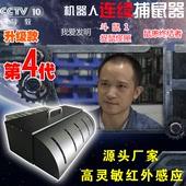央视我爱发明樊小林欧洁红外线连续捕鼠神器家用老鼠笼夹扑鼠隐形