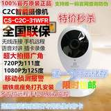 New C2C Household Intelligent Wireless Wifi Network Monitoring Camera with Fluorite C2HC 1080p