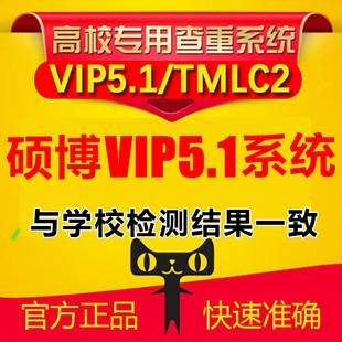中国高校硕士博士vip5.1论文查重研究生毕业检测tmlc系统适用官网