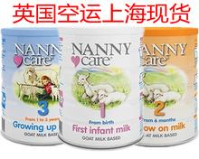 英国Nannycare纳尼凯尔婴幼儿配方羊奶粉1段2段3段正品 海淘 现货