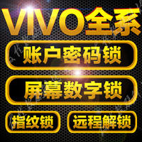 VIVO Huawei LeTV OPPO millet account lock account mobile phone unlock brush machine Samsung Google activate remote