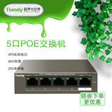 Tiandi Weiye Monitoring dedicated 5-port POE switch 100M Bandwidth 6kV lightning protection 250m transmission