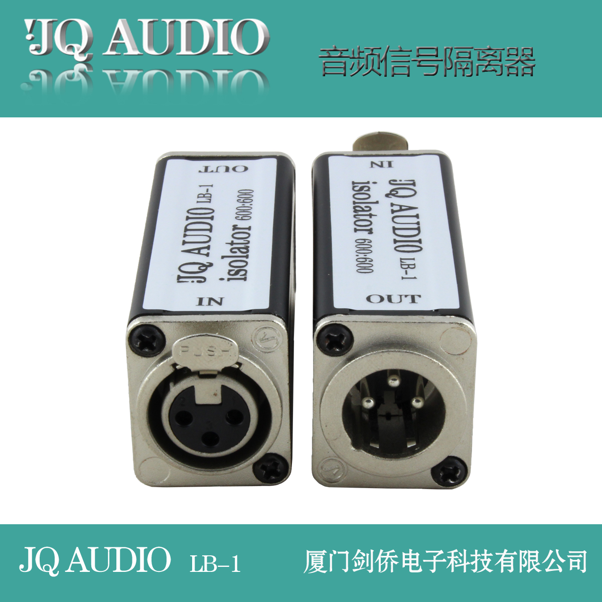 专业音频隔离器消除噪音电流声 卡侬插口音频滤波隔离器