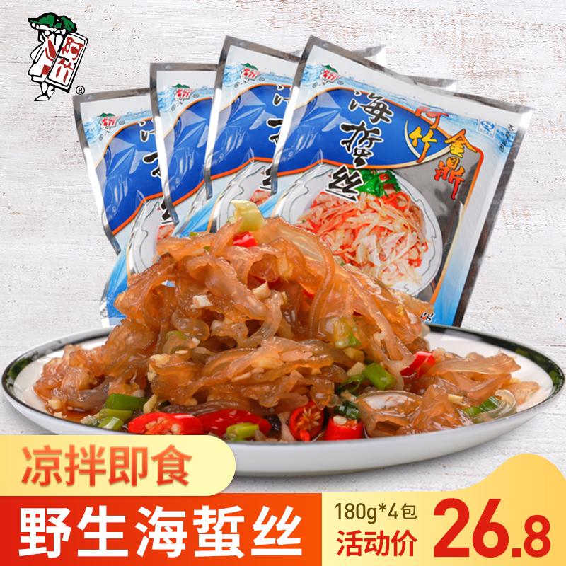 阿竹海蜇丝180gX4袋 天然野生海蜇皮即食爽口凉拌海蜇头海鲜特产