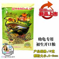 Inch gold turtle turtle food turtle feed small crocodile turtle food feed Brazil tortoise feed grass tortoise food calcium shrimp dried