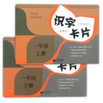 全2册 识字卡片一年级 学生用含拼音 一年级上下册/一年级第一二学期 上海教育出版社 小学生汉语拼音生字学习卡片 1年级语文教学
