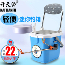 Small fishing box can sit portable 2019 new small and ultra-light field fishing 20 liters full set of thickened waterproof Mini